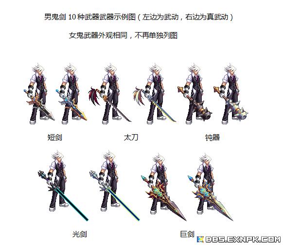 男女鬼剑10种武动武器示例图.png