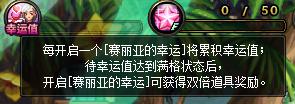 4-2-1-扩展包-样式适配-赛丽亚的幸运.png