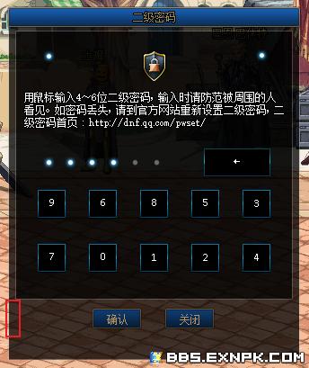 4-2-6-扩展包-样式适配-二级密码.png