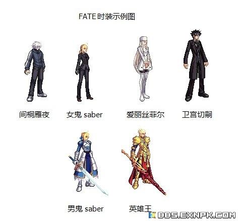 fate时装示例图.jpg