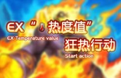 """EX""""热度值""""狂热行动!"""