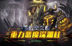 EX原创首发!超时空重力恶魔深渊柱+闪光+...