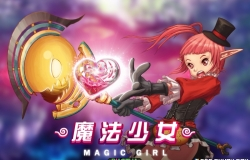 魔法少女主题血槽,倾心奉献,满满的少女...