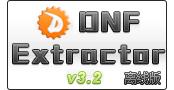 DNF Extractor 3.2 离线版