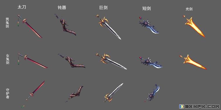 男鬼剑&黑暗武士&女鬼剑&守护者.jpg