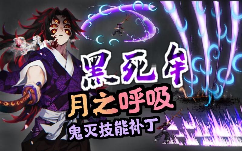 黑死牟视频封面_看图王.jpg