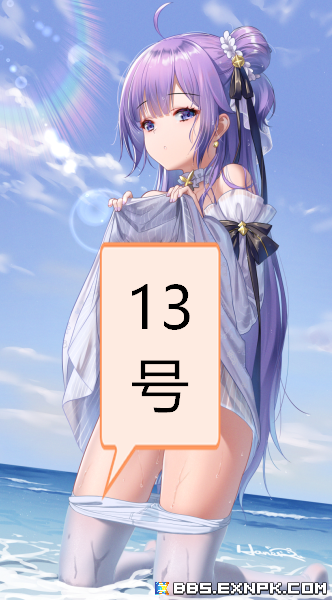 13号_看图王.png