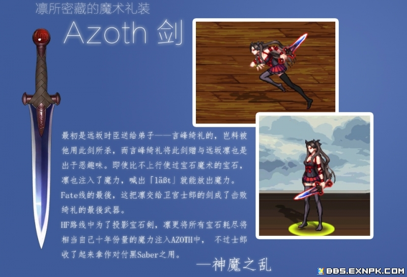 AZOTH剑.jpg