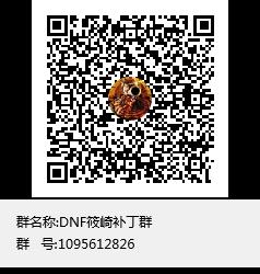 DNF筱崎补丁交流群群聊二维码.png