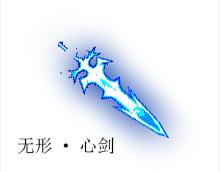 无形·心剑.png
