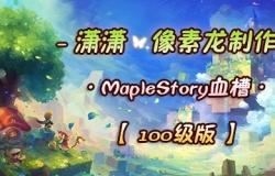 【潇潇&像素龙】のMapleStory血槽...