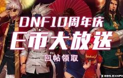 DNF10周年庆,E币大放送!...