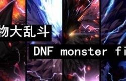 DNF怪物大乱斗 自定义你的搬砖地图...