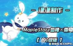 【潇潇】のMapleStory血槽×雪初音...