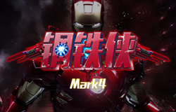 钢铁侠-Mark4风格血槽