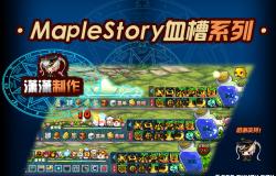 【潇潇】のMapleStory血槽系列...