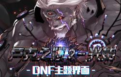《卢克之心2-光能》主题界面发布!...