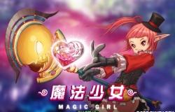 魔法少女主题血槽,倾心奉献,满满...